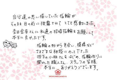 12092902木目金の結婚指輪_心斎橋店003.jpg