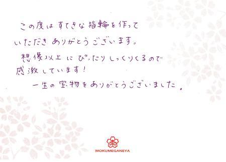 12092902木目金の結婚指輪_U003.jpg