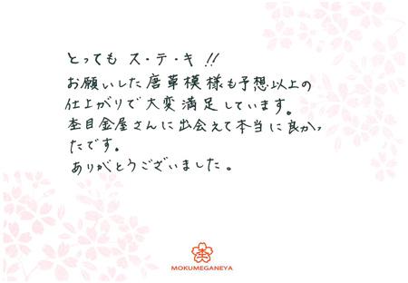12092903 木目金の結婚指輪_M003.jpg