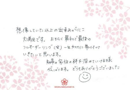 12092903グリ彫りの結婚指輪_千葉店003.jpg