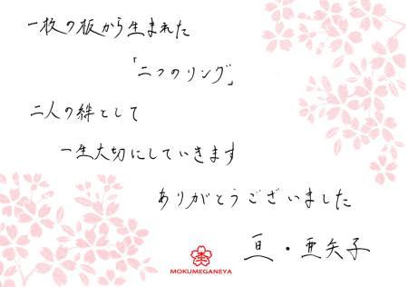 12092903木目金の結婚指輪_心斎橋店003.jpg