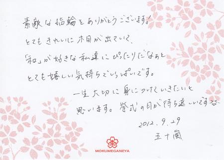 1209294 木目金の婚約指輪・結婚指輪_003.jpg