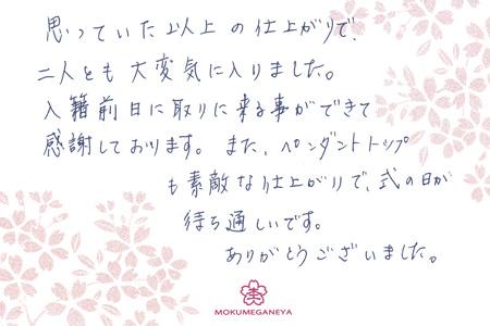 12093001木目金の結婚指輪_003.jpg