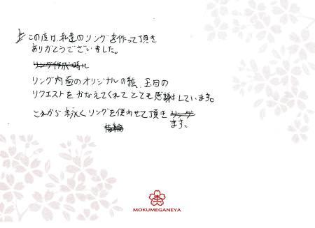 12093002木目金の結婚指輪_U003.jpg