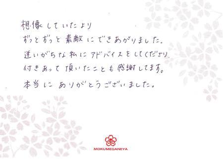 12093003木目金の結婚指輪_U003.jpg