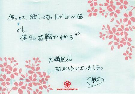 12093004 木目金の結婚指輪 Y 003396.jpg