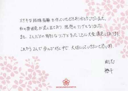 1209302 木目金の結婚指輪_003.jpg