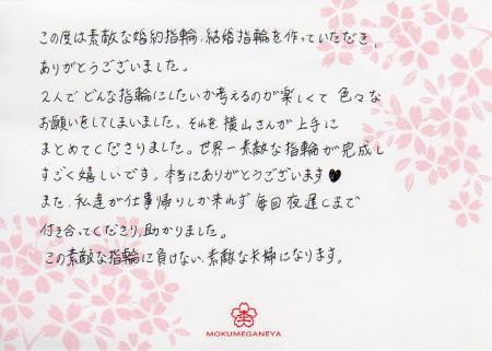 12102101杢目金屋の婚約・結婚指輪_H004.jpg