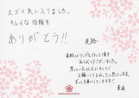 12102102木目金の婚約・結婚指輪_H004.jpg