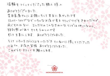12102102木目金の結婚指輪_心斎橋店003.jpg