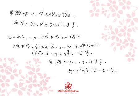 12102201木目金の結婚指輪_京都四条店003.jpg