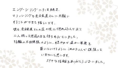 12102201木目金グリ彫りの結婚指輪_U003011.jpg