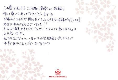 12102201木目金グリ彫りの結婚指輪_U003013.jpg