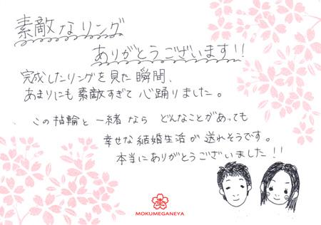 12102401木目金の結婚指輪Y_003404.jpg