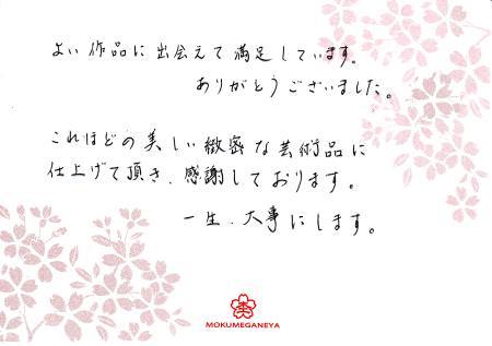 12102601木目金の結婚指輪_M00 3.jpg