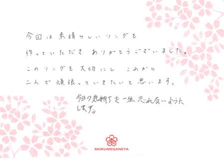 12102602木目金の結婚指輪Y_003407.jpg