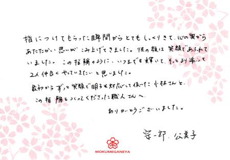 12102701木目金の婚約指輪・結婚指輪_心斎橋店003.jpg
