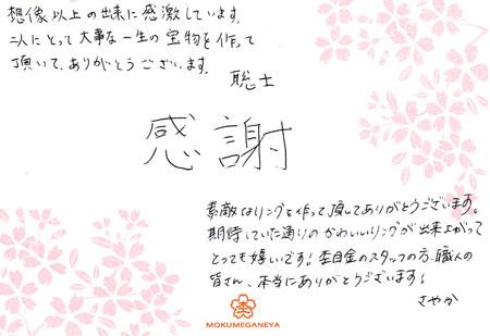 12102701木目金の結婚指輪_C003.jpg