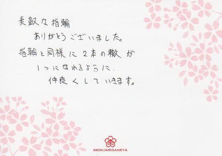 12102701木目金の結婚指輪_H003.jpg