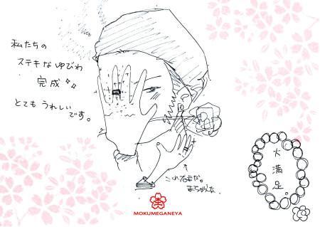12102701木目金の結婚指輪_千葉店003.jpg