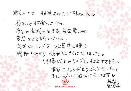 12102702木目金の結婚指輪_心斎橋店003.jpg