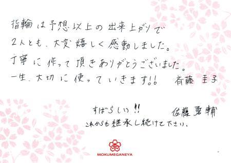 12102702木目金の結婚指輪_千葉店003.jpg