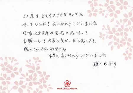 12102705木目金の結婚指輪_M002.jpg