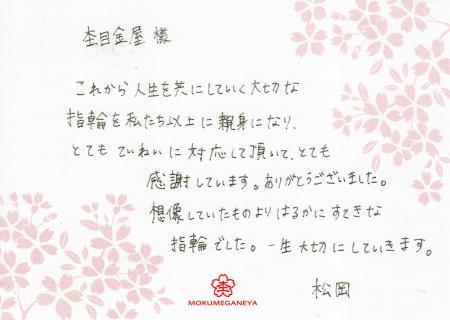 1210271 木目金の結婚指輪_M003.jpg