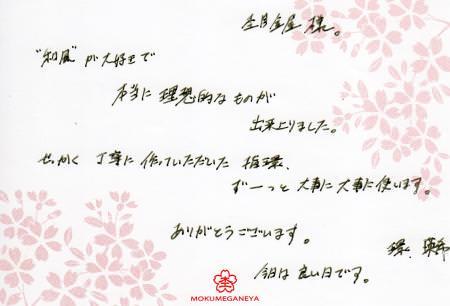 12102801木目金の結婚指輪_M003221.jpg