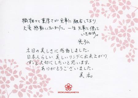 12102801木目金の結婚指輪_千葉店003.jpg