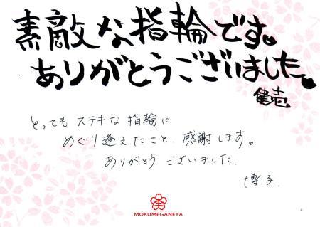 12102901木目金の結婚指輪_千葉店003.jpg
