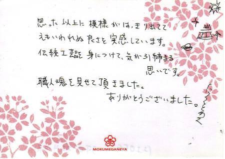 12103102木目金の結婚指輪_G003355.jpg