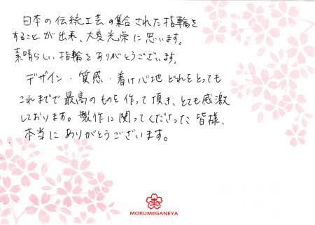 121028木目金の結婚指輪_N003103.jpg