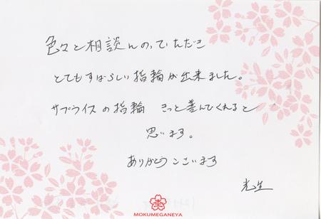 12112402木目金の婚約指輪_Y003.jpg