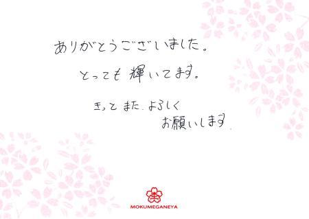 12112402木目金の婚約指輪_千葉店003.jpg