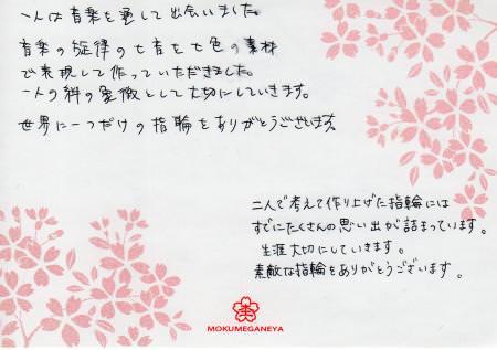 12112405木目金の結婚指輪_Y003.jpg