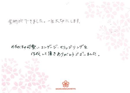 121125木目金の結婚・婚約指輪_N004.jpg