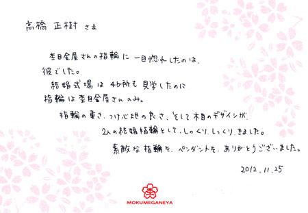 12112501木目金の結婚指輪_千葉店003.jpg