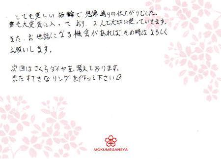 12112502木目金の結婚指輪_H003.jpg