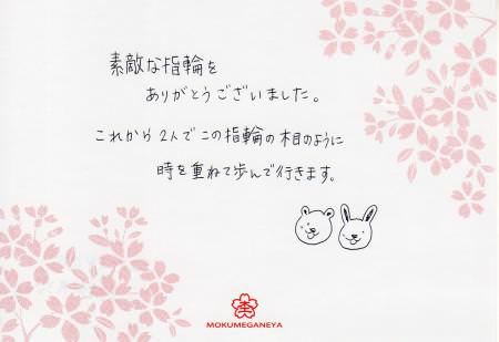 12112502木目金の結婚指輪_Y003492.jpg