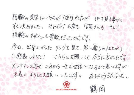 12112502木目金の結婚指輪_千葉店003.jpg