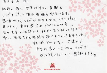 12112504木目金の結婚指輪_Y003.jpg