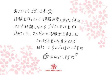 12113001木目金の結婚指輪_心斎橋店003.jpg