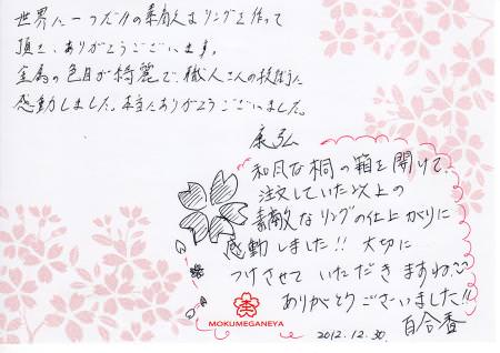 12123001木目金の婚約指輪M_003.jpg
