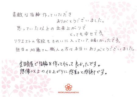 12123001木目金の結婚指輪_N003.jpg