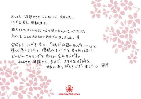 12123001木目金の結婚指輪K03.jpg