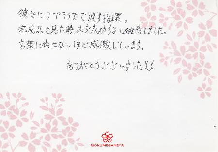 12123002木目金の婚約指輪_G003401.jpg