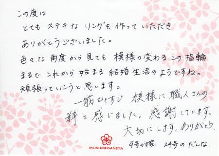 1212303 木目金の結婚指輪_M003.jpg