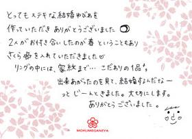 130120001木目金の結婚指輪k_003.jpg