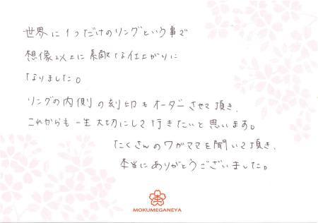 13013101木目金の結婚指輪_M003.jpg